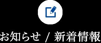 お知らせ/新着情報