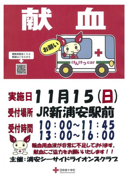 献血ポスター①
