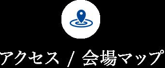 アクセス/会場マップ