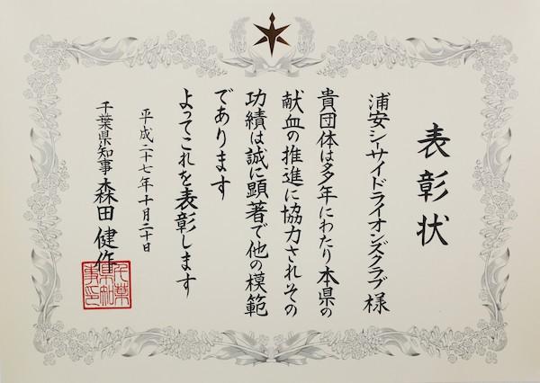 20151020_献血活動県知事表彰状
