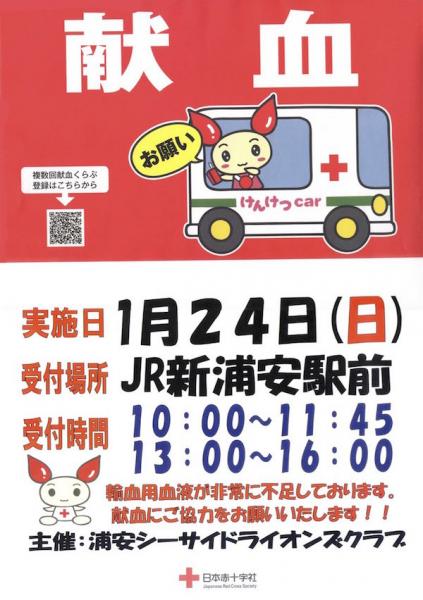 20160124_献血ポスター1