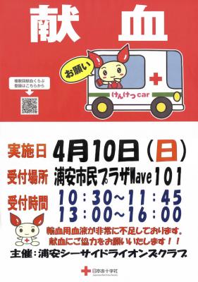献血ポスター_0410