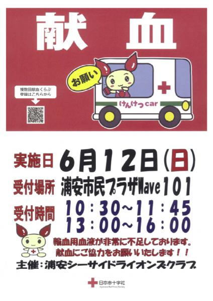 献血の案内①